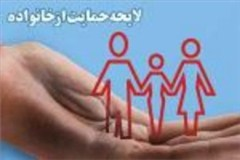 قانون جدید حمایت خانواده